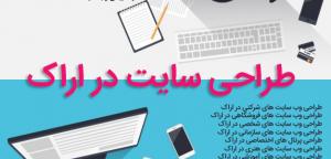 طراحی سایت اراک ، نماینده پشتیبان سایت  در اراک nemayman