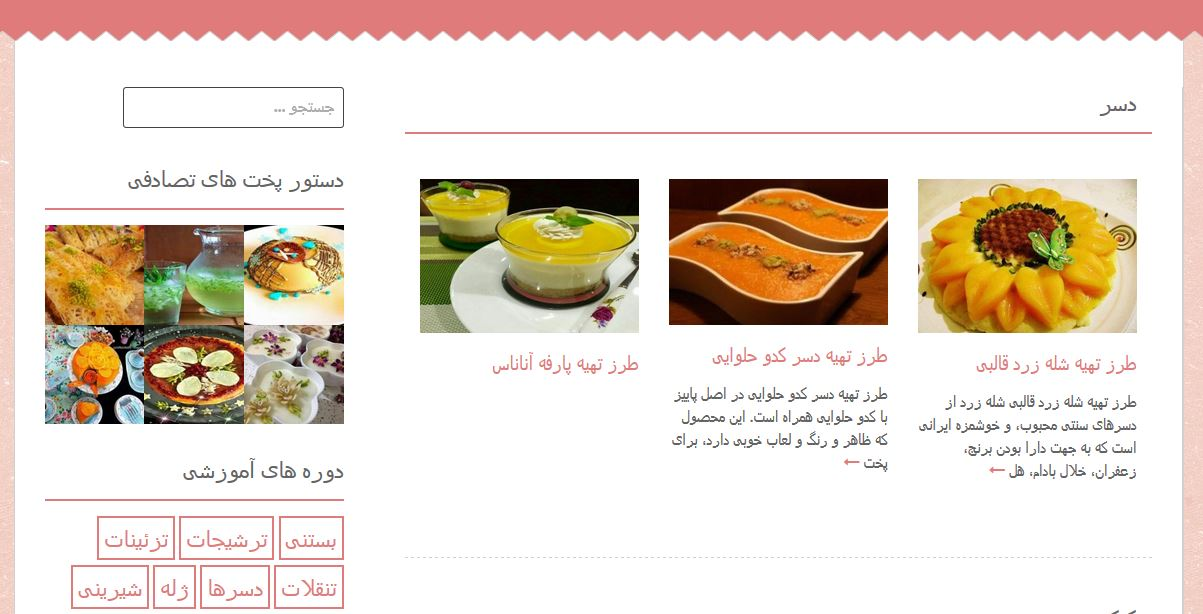 نمونه سایت آشپزی سفره ایرانی من | غذا، دسر، کیک، شیرینی