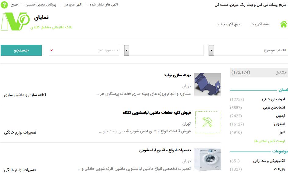 نمونه سایت بانک اطلاعات مشاغل | طراحی سایت بانک اطلاعاتی