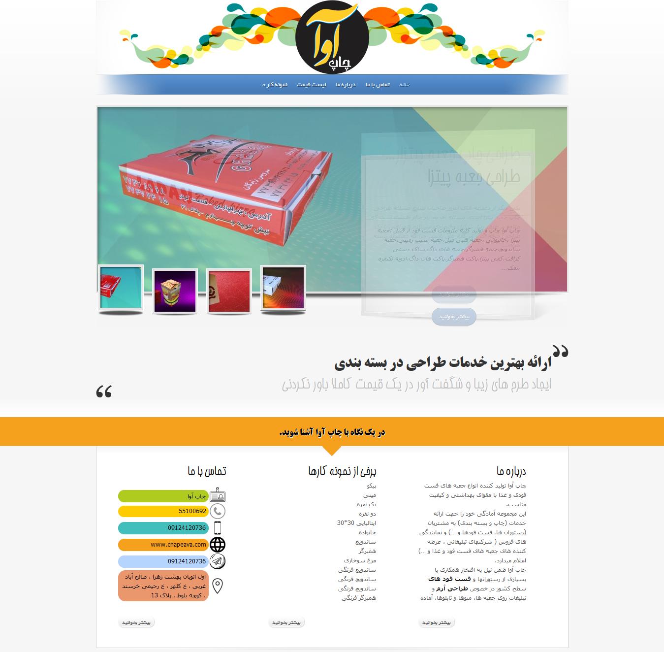 نمونه سایت طراحی جعبه بسته بندی طراحی و چاپ جعبه فست فود